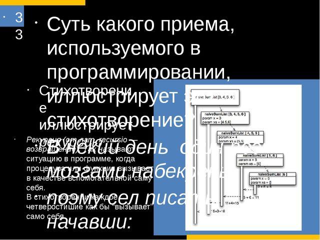 33 Суть какого приема, используемого в программировании, иллюстрирует это сти...