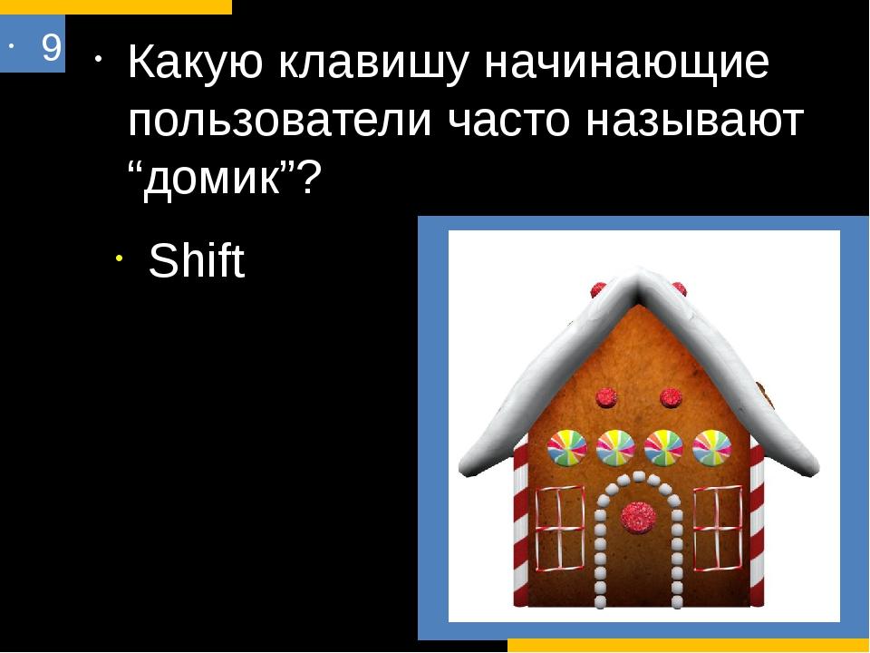 """9 Какую клавишу начинающие пользователи часто называют """"домик""""? Shift ? # Воп..."""