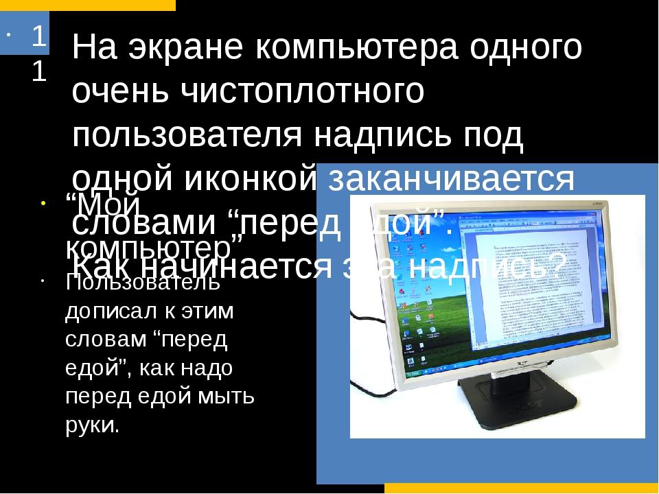 11 На экране компьютера одного очень чистоплотного пользователя надпись под о...