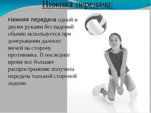 Нижняя передача одной и двумя руками без падений обычно используется при доиг