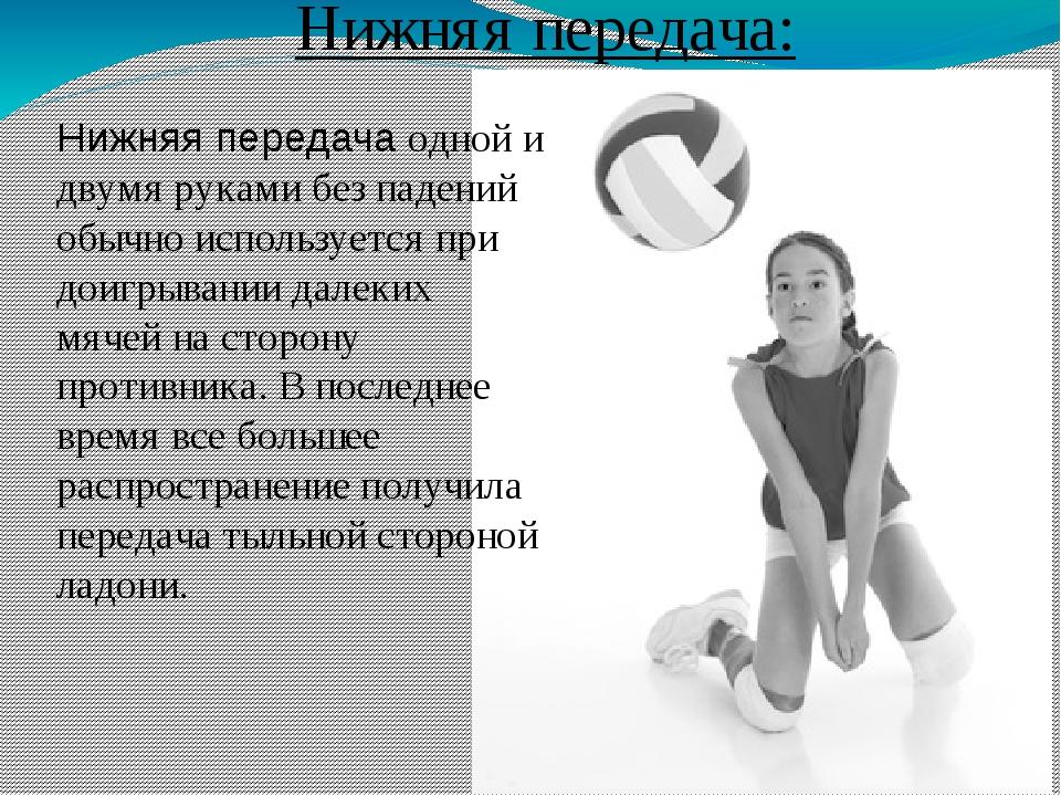 Нижняя передача одной и двумя руками без падений обычно используется при доиг...