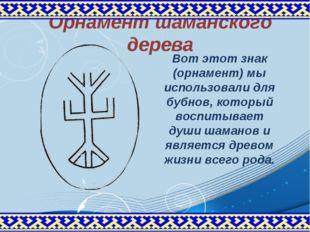 Орнамент шаманского дерева Вот этот знак (орнамент) мы использовали для бубно