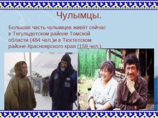 Чулымцы. Большая часть чулымцев живёт сейчас в Тегульдетском районе Томской о
