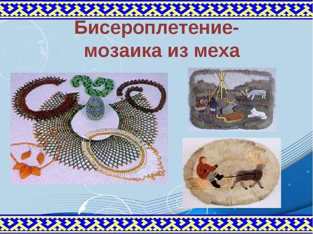 Бисероплетение- мозаика из меха