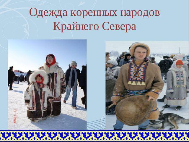 Одежда коренных народов Крайнего Севера