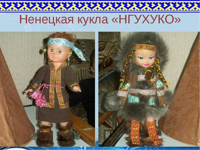 Ненецкая кукла «НГУХУКО»
