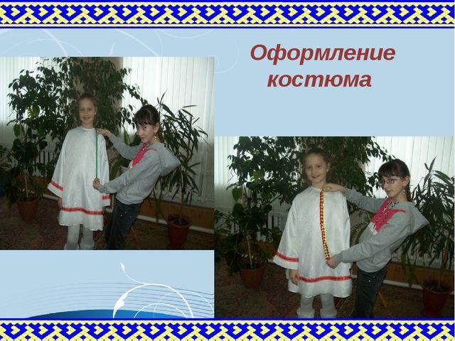 Оформление костюма