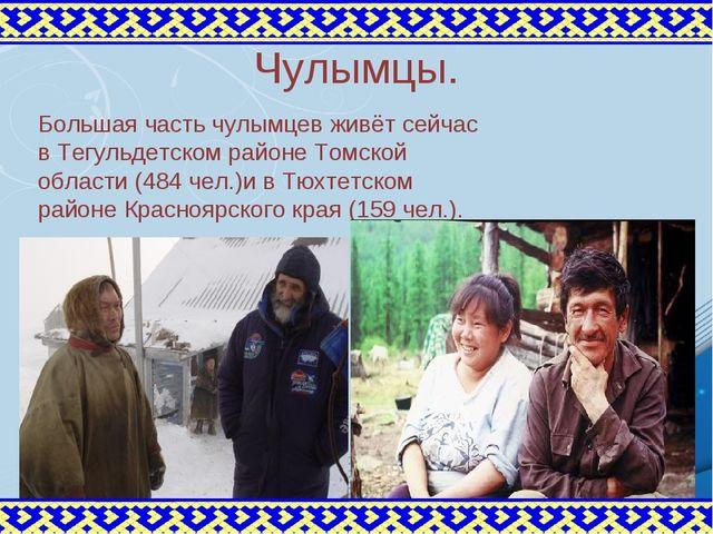 Чулымцы. Большая часть чулымцев живёт сейчас в Тегульдетском районе Томской о...