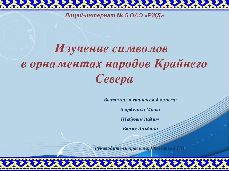 Лицей-интернат № 5 ОАО «РЖД» Изучение символов в орнаментах народов Крайнего...