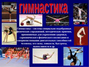Гимнастика – система специально подобранных физических упражнений, методическ