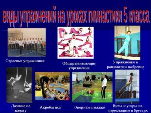 Строевые упражнения Общеразвивающие упражнения Лазание по канату Акробатика В