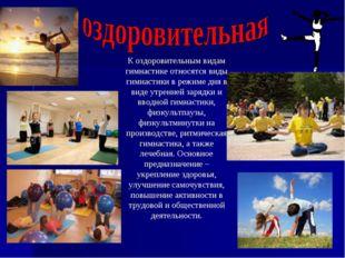 К оздоровительным видам гимнастике относятся виды гимнастики в режиме дня в в