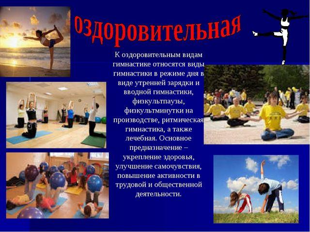 К оздоровительным видам гимнастике относятся виды гимнастики в режиме дня в в...