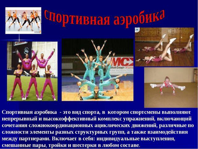 Спортивная аэробика - это вид спорта, в котором спортсмены выполняют непреры...