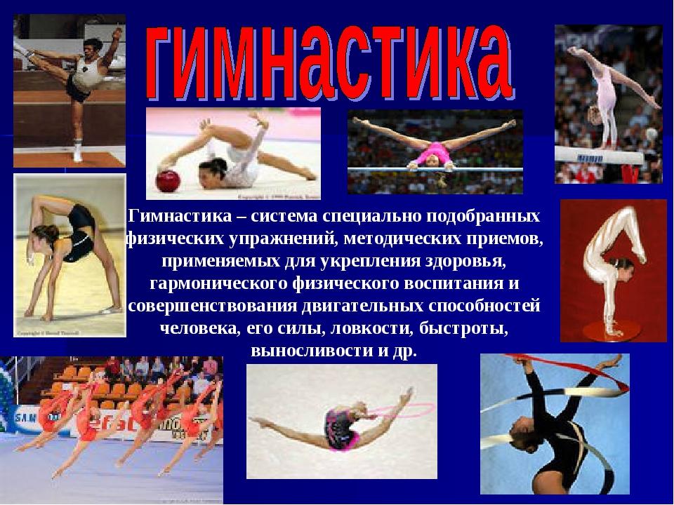 Гимнастика – система специально подобранных физических упражнений, методическ...