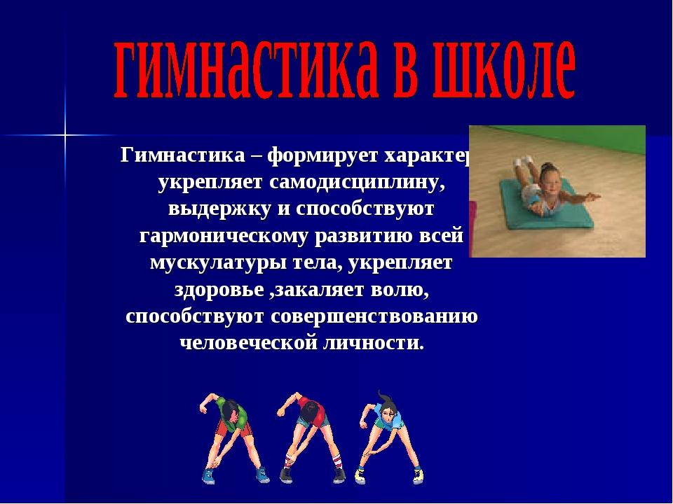 Гимнастика – формирует характер, укрепляет самодисциплину, выдержку и способс...