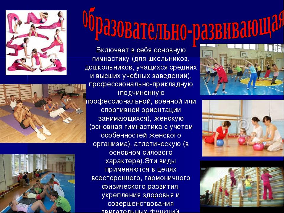 Включает в себя основную гимнастику (для школьников, дошкольников, учащихся...