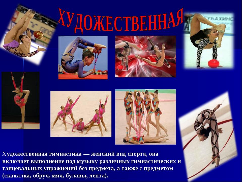 Художественная гимнастика — женский вид спорта, она включает выполнение под...