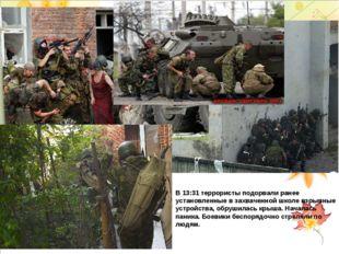 В 13:31 террористы подорвали ранее установленные в захваченной школе взрывные