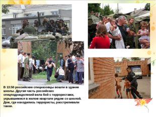 В 13:50 российские спецназовцы вошли в здание школы. Другая часть российских