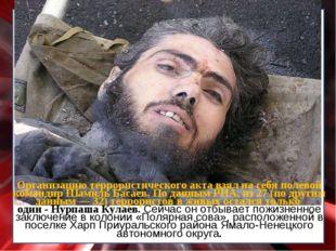 Организацию террористического акта взял на себя полевой командир Шамиль Басае