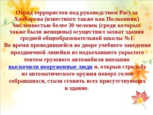 Отряд террористов подруководством Расула Хачбарова (известного также какПо