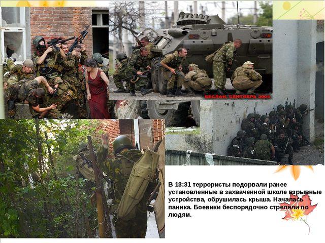 В 13:31 террористы подорвали ранее установленные в захваченной школе взрывные...