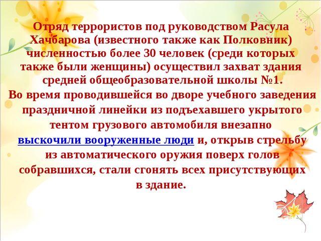 Отряд террористов подруководством Расула Хачбарова (известного также какПо...