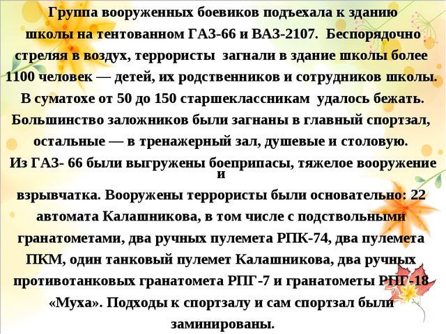 Группа вооруженных боевиков подъехала к зданию школы на тентованном ГАЗ-66 и...