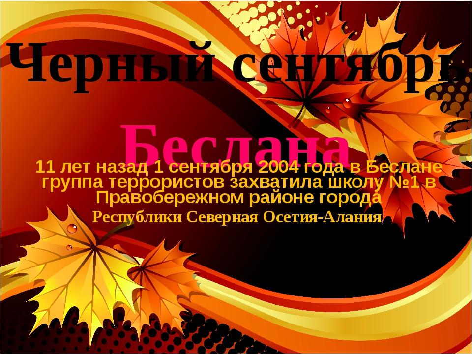 Черный сентябрь Беслана 11 лет назад 1 сентября 2004 года в Беслане группа те...