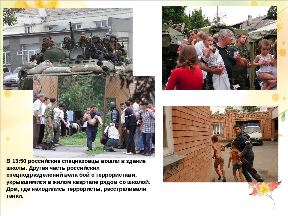 В 13:50 российские спецназовцы вошли в здание школы. Другая часть российских...