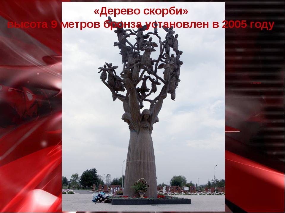«Дерево скорби» высота 9 метров бронза установлен в 2005 году