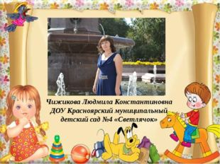 Чижикова Людмила Константиновна ДОУ Красноярский муниципальный детский сад №