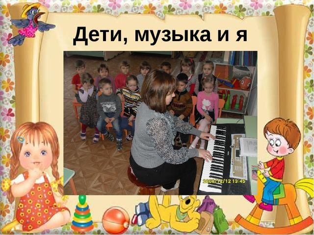 Дети, музыка и я