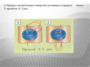 2. Продеть иглой второе отверстие пуговицы и продеть ткань. 3. прошить 4- 5 р