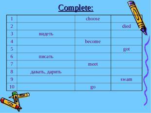 Complete: 1choose 2died 3видеть 4become 5got 6писать 7mee