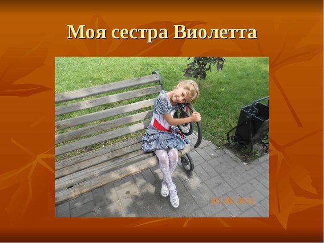 Моя сестра Виолетта
