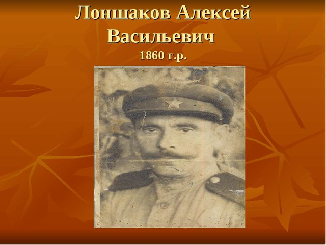 Лоншаков Алексей Васильевич 1860 г.р.