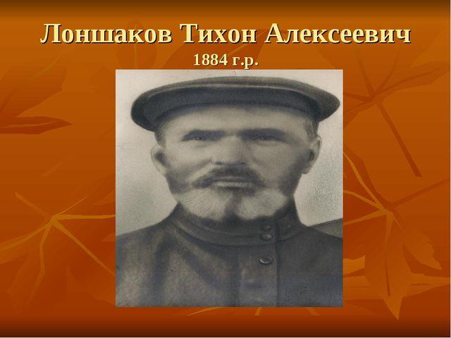 Лоншаков Тихон Алексеевич 1884 г.р.