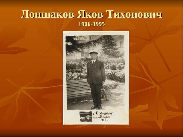 Лоншаков Яков Тихонович 1906-1995