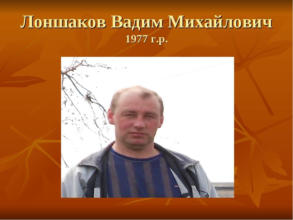 Лоншаков Вадим Михайлович 1977 г.р.