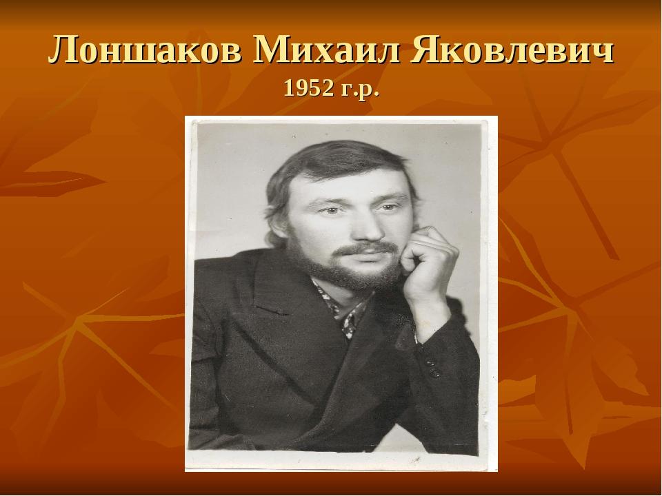 Лоншаков Михаил Яковлевич 1952 г.р.