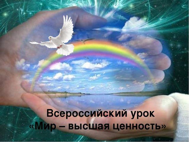 Всероссийский урок «Мир – высшая ценность»