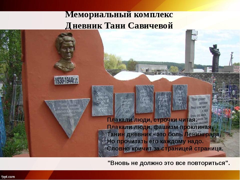 Мемориальный комплекс Дневник Тани Савичевой Плакали люди, строчки читая. Пла...