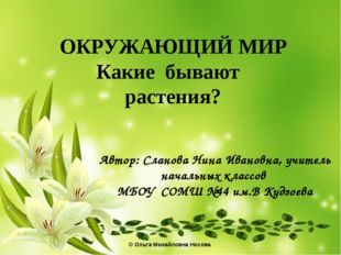 ОКРУЖАЮЩИЙ МИР Какие бывают растения? Автор: Сланова Нина Ивановна, учитель н