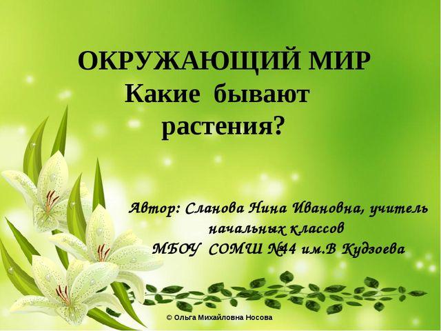 ОКРУЖАЮЩИЙ МИР Какие бывают растения? Автор: Сланова Нина Ивановна, учитель н...