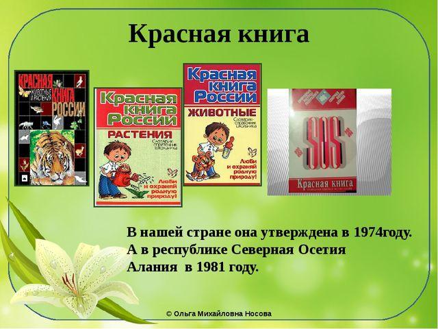 Красная книга В нашей стране она утверждена в 1974году. А в республике Северн...