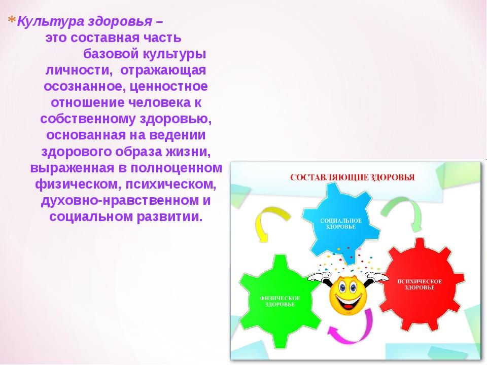 Культура здоровья – это составная часть базовой культуры личности, отражающая...