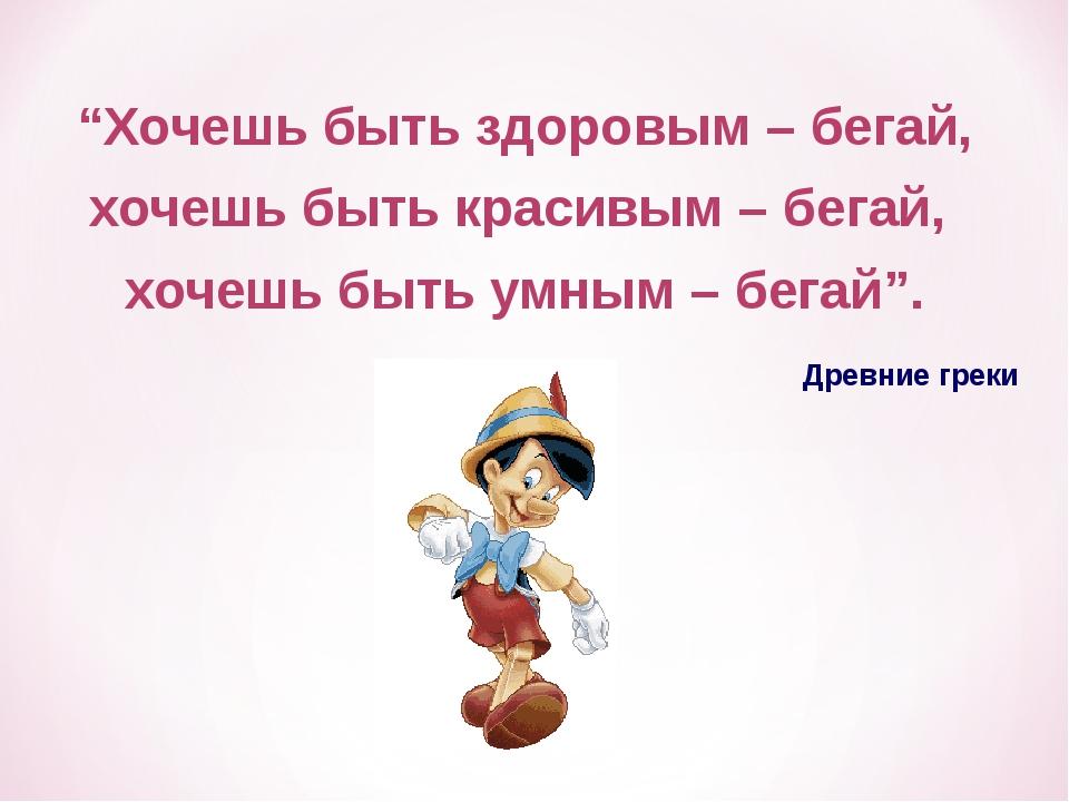 """Древние греки """"Хочешь быть здоровым – бегай, хочешь быть красивым – бегай, хо..."""