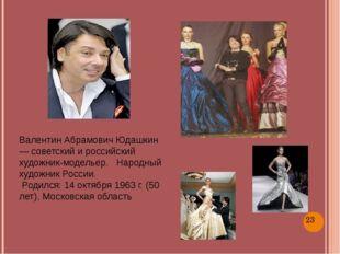 Валентин Абрамович Юдашкин — советский и российский художник-модельер. Народ